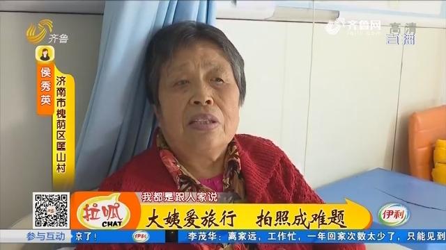 济南:突然患病 大姨左脸跳不停