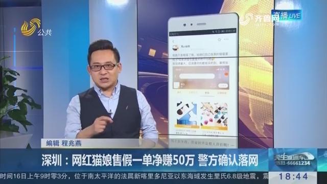 【新说法】深圳:网红猫娘售假一单净赚50万 警方确认落网