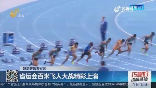 【跃动齐鲁看省运】省运会百米飞人大战精彩上演
