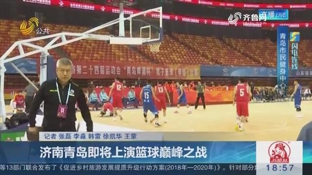 【闪电连线】济南青岛即将上演篮球巅峰之战