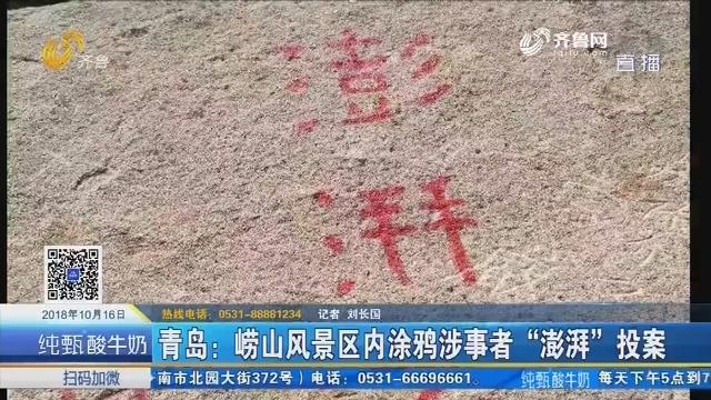 """青岛:崂山风景区内涂鸦涉事者""""澎湃""""投案"""