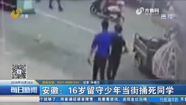 安徽:16岁留守少年当街捅死同学