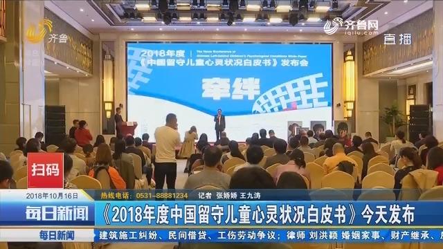 《2018年度中国留守儿童心灵状况白皮书》10月16日发布