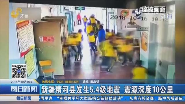 新疆精河县发生5.4级地震 震源深度10公里