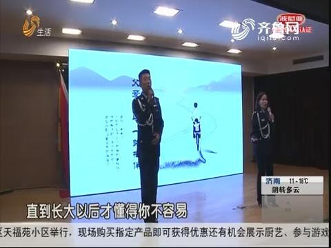 """济南:别样重阳节!父母警营""""探亲"""""""