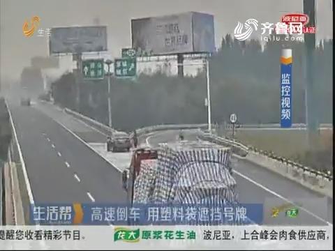 济宁:高速倒车 用塑料袋遮挡号牌