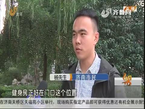 济南:办了健身卡 迟迟不开业?
