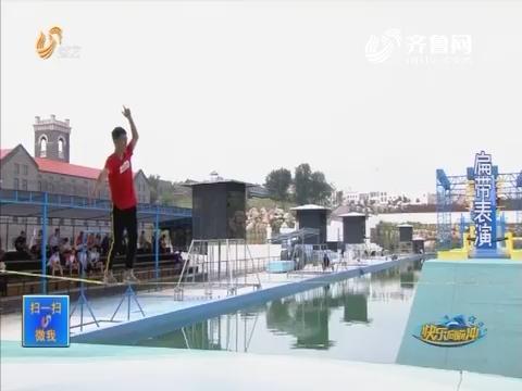 20181016《快乐向前冲》:卢安敏带来花式扁带技惊四座 引得导师跃跃欲试
