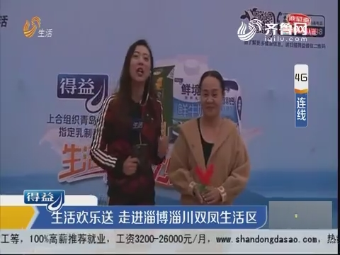 生活欢乐送 走进淄博淄川双凤生活区