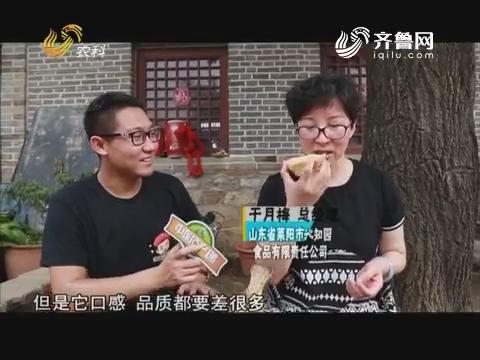20181016《中国原产递》:莱阳慈梨膏