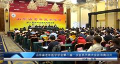 山东省老年医学学会第二届一次会员代表大会在济南召开