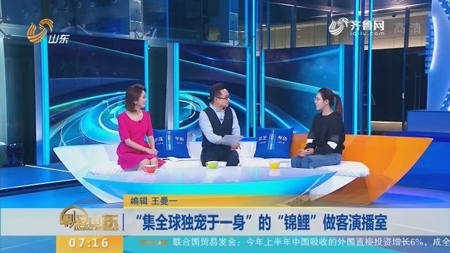 """【闪电新闻排行榜】""""集全球独宠于一身""""的""""锦鲤""""做客演播室"""