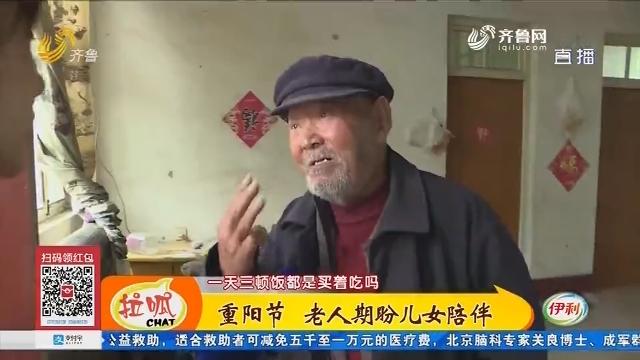 泗水:重阳节 老人期盼儿女陪伴
