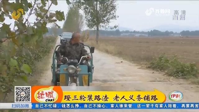 宁阳:蹬三轮装路渣 老人义务铺路