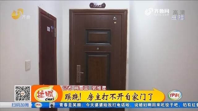 济南:父母女友来看房 为圆谎撬别人的锁