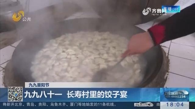 【九九重阳节】单县:九九八十一 长寿村里的饺子宴