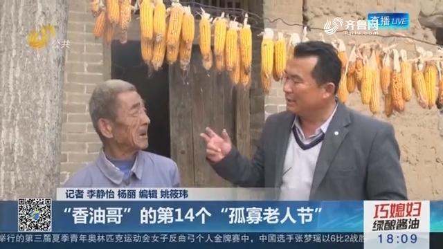 """【九九重阳节】郓城:""""香油哥""""的第14个""""孤寡老人节"""""""