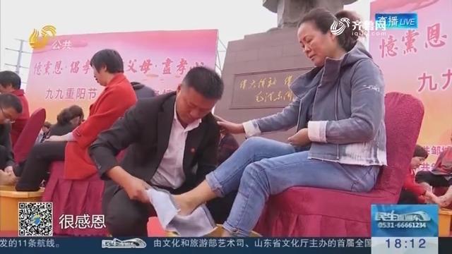 【九九重阳节】邹城后八里沟村:为父母洗脚 浓浓敬老情