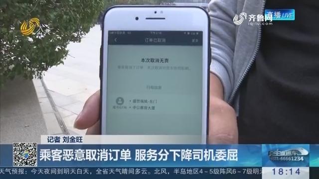 【有事就打0531-66661234】济南:乘客恶意取消订单 服务分下降司机委屈