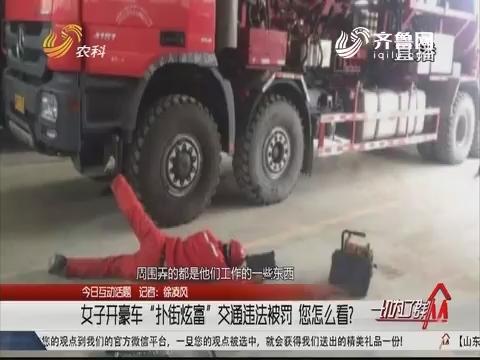 """今日互动话题:女子开豪车""""扑街炫富""""交通违法被罚 您怎么看?"""