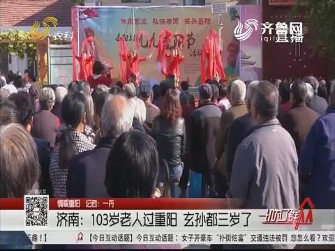 【情暖重阳】济南:103岁老人过重阳 玄孙都三岁了