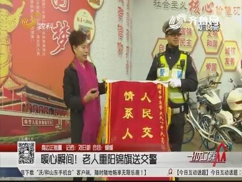 【身边正能量】济南:暖心瞬间!老人重阳锦旗送交警
