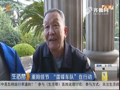 """济南:重阳佳节 """"雷锋车队""""在行动"""