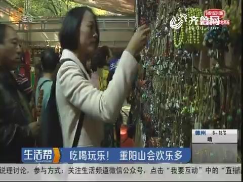 济南:吃喝玩乐!重阳山会欢乐多