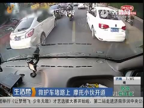 淄博:救护车堵路上 摩托小伙开道