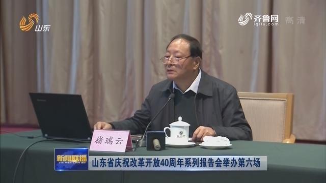 山东省庆祝改革开放40周年系列报告会举办第六场
