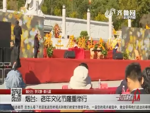 烟台:老年文化节隆重举行