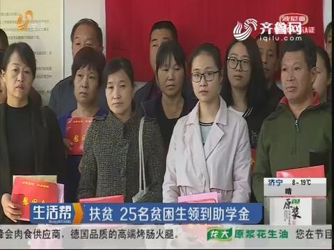 广饶:扶贫 25名贫困生领到助学金