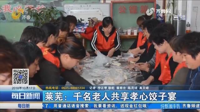 莱芜:千名老人共享孝心饺子宴