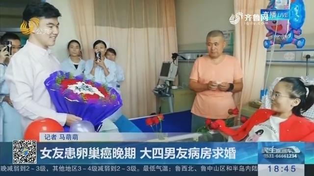 女友患卵巢癌晚期 大四男友病房求婚