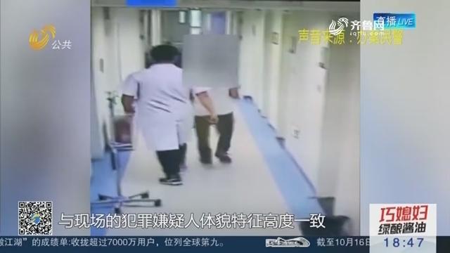 济南:伪装成实习医生 男子盯上医院流窜作案