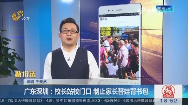 【新说法】广东深圳:校长站校门口 制止家长替娃背书包