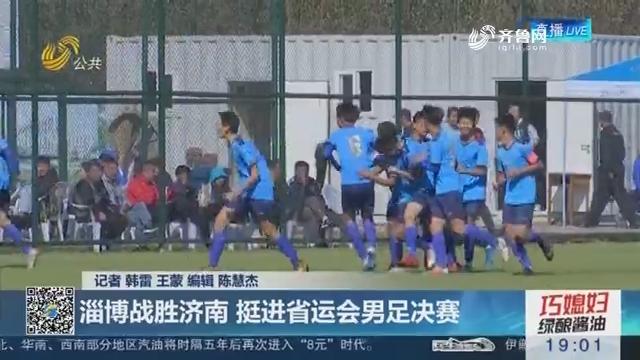 【跃动齐鲁看省运】淄博战胜济南 挺进省运会男足决赛
