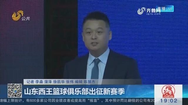 山东西王篮球俱乐部出征新赛季
