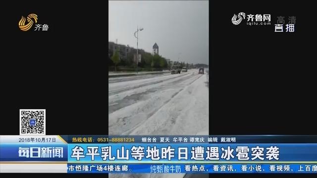 牟平乳山等地16日遭遇冰雹突袭