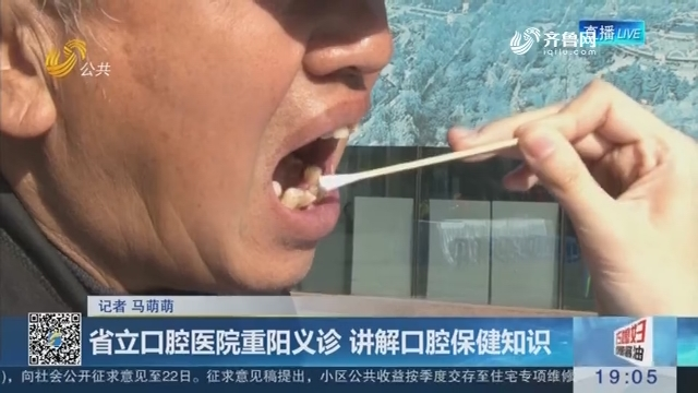 省立口腔医院重阳义诊 讲解口腔保健知识