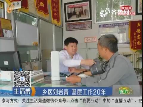 滨州:乡医刘岩青 基层工作20年