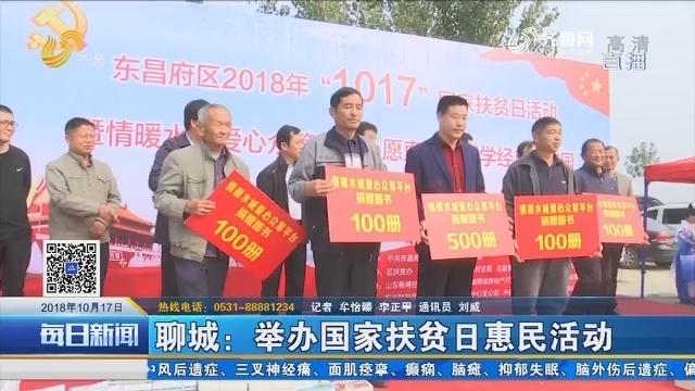 聊城:举办国家扶贫日惠民活动