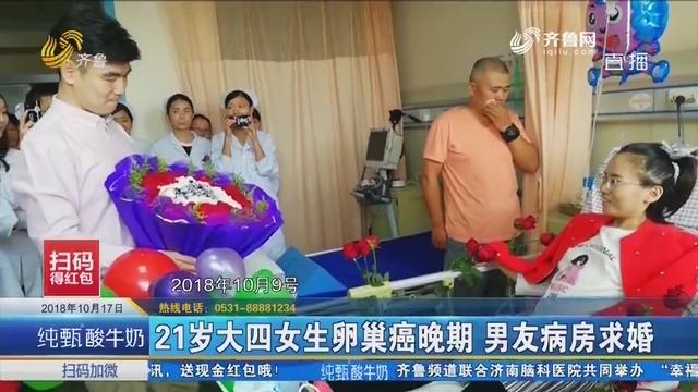 济南:21岁大四女生卵巢癌晚期 男友病房求婚
