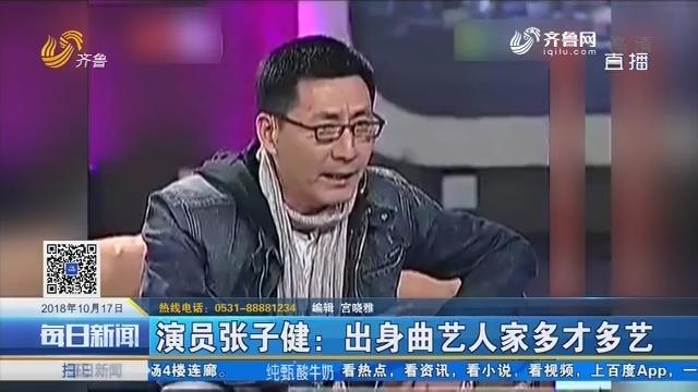 【好戏在后头】演员张子健:出身曲艺人家多才多艺
