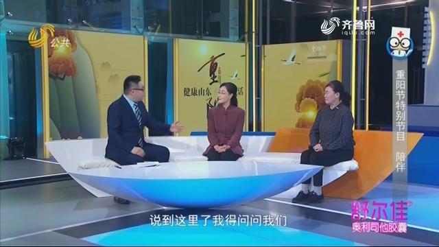 20181017《身体健康》:重阳节特别节目——陪伴