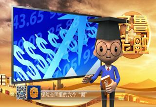 """【齐鲁金融】金融小博士 - 保险合同里的六个""""期""""《齐鲁金融》20181017播出"""