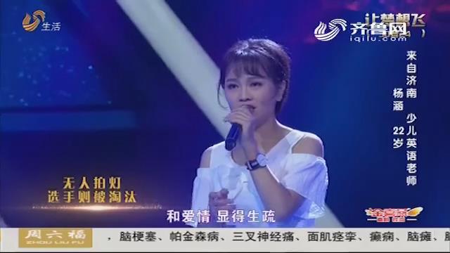 让梦想飞:重庆姑娘再登台 梦想导师掀起抢人大战