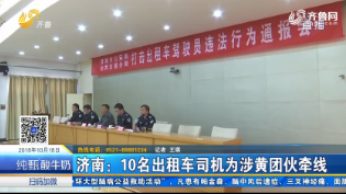 济南:10名出租车司机为涉黄团伙牵线被清退