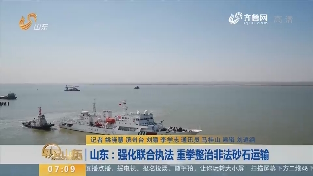 【闪电新闻排行榜】山东:强化联合执法 重拳整治非法砂石运输