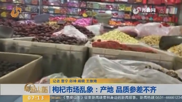 【闪电新闻排行榜】枸杞市场乱象:产地 品质参差不齐